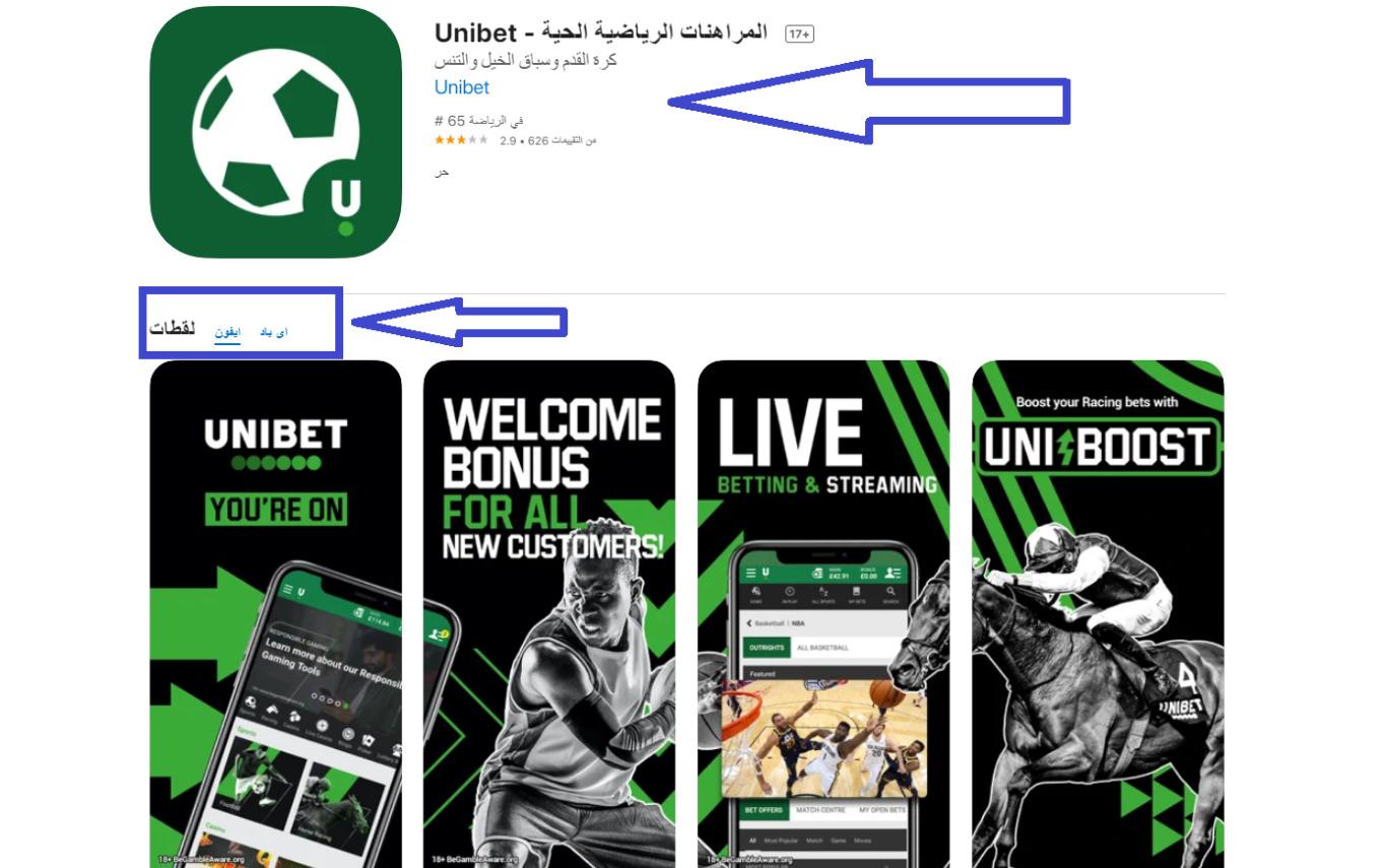 Unibet يسمح للاعبين تحميل جديد تطبيق لنظام التشغيل iOS
